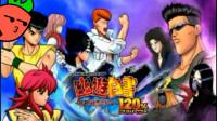 PS2幽游白书暗黑武术会第1期-萝卜吐槽番外