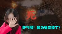 板娘说游03:板娘小薇告诉你这个虐哭无数人气主播的3A大作究竟又多难!
