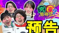 【穷豪游】boy跟丧妹参战!穷豪游第二季预告片!