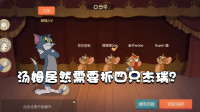 游戏薇世界12: 在这个游戏里,汤姆居然要抓到三只老鼠才算赢?