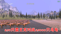 史诗战争模拟器:250只霸王龙对战25000只乌龟,那边会胜利?