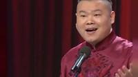 岳云鵬 孫越爆笑相聲臺下笑成一片《受不了》