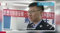 黑龙江双鸭山:女子被假警察骗5万  称看着像就信了