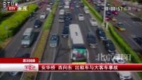 安华桥西向东,出租车与大客车发生事故