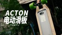品如色电动滑板_ACTON电动滑板【值不值得买第328期】