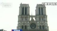 """巴黎圣母院:""""石头的交响乐""""——教堂为哥特式建筑  历史价值巨大"""
