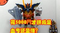 花5000円才拼成的老D牙吠神是血亏?-萝卜吐槽番外模玩分享百兽战队DX