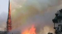 巴黎圣母院突发大火 目前仍末扑灭