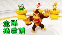 马里奥派对:大金刚为了香蕉,勇闯迷宫也太拼了!宝妈趣玩