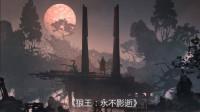 【Keng】《狼王:永不影逝》全剧情解说19:大结局