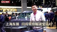 2019上海车展,闫闯带你解读宝马X7