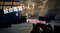 瞎子老八:Call of Duty Online使命召唤Online剧情模式流程解说#7致命毒雾 潜入毒气工厂!!!