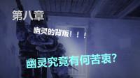瞎子老八:Call of Duty Online使命召唤Online剧情模式流程解说#8背叛  #幽灵也背叛了我们!!!