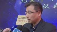 打造内容生产高地  上海广播电视台纪录片中心今日揭牌