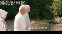 寿晟解说电影《诗歌天使》