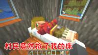 我的世界1.14生存02:找到了村庄,村民却占了我的床