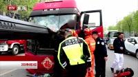 江苏徐州:半挂车路口紧急刹车  钢构件贯穿驾驶室司机被困
