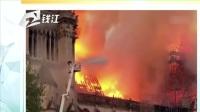 燃烧的巴黎圣母院:文明不分国界  幸灾乐祸者鄙