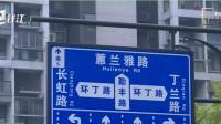 """启用800多个地下车位  丁兰街道将试点""""临时停车位"""""""