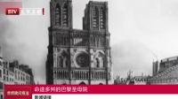 命途多舛的巴黎圣母院 首都晚间报道 20190416