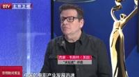 第九届北京国际电影节评委嘉宾专访之西蒙·韦斯特