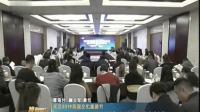 """全力打造""""黄河生态文化旅游带""""盘活海南州文化旅游资源"""
