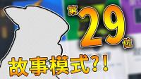 【守望先锋】消息流出◆第29位英雄◆即将会有故事模式