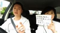 在日本乱停车被别人贴条了 在日本自驾一定要注意啊 情旅自驾游系列视频