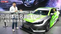 2019上海车展现场报道,闫闯体验名爵6 TCR