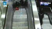 2岁男童穿着纸尿裤独坐电扶梯,热心乘客出手相助!