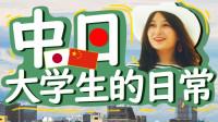 【网剧】中国留学生内裤被偷?!还在日本遇到爱情?