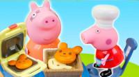 小猪佩奇今天跟着猪妈妈学做饼干和甜甜圈,还分享给好朋友们吃!