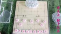 育儿视频儿童象棋001期:中国象棋入门