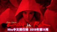 Hito中文排行榜2019年第15周,力压罗志祥蔡依林,丁当完成大满贯
