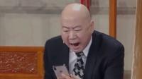 郭冬临最新小品《苦恼的排名》,包袱横飞,观