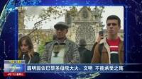 圆明园谈巴黎圣母院大火:文明  不能承受之殇