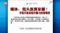 媒体:低头族算家暴?  手机只是家庭冷暴力的背锅侠 广州早晨 20190417