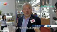 """广交会""""稳与提""""多措并举  推动出口市场多元化 广州早晨 20190417"""