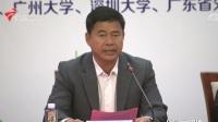 广东省第十届大学生运动会将于5月6日举行 广东新闻联播 20190417