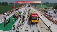 郑阜高铁安徽段、合安高铁取得重要进展