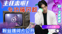 专访藤冈靛:靛·子龙出山啦!知性主任对阵粉丝犀利提问