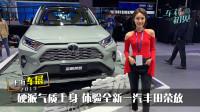2019上海车展:硬派气质上身 体验全新一汽丰田荣放