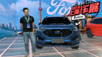 国产首款ST高性能车型 上海车展静态体验福特锐界ST