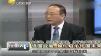 金灿荣-现在世界上每一个人都知道中国正在崛起,未来10是年关键