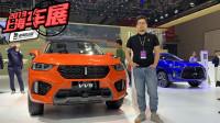 1.5T+7速双离合 上海车展体验倾橙版VV5