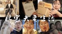 weekly vlog▷网友礼物·花生日·种睫毛·胖哥吃播·手工小胡在线装椅子