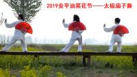 2019安平油菜花节——太极扇子舞