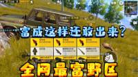 """刺激战场:全网""""最富""""野区,3把信号枪还有M249和AWM"""