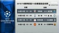 欧冠-1/4决赛次回合录播:曼城VS热刺(刘焕 贺宇)