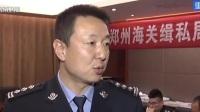 郑州海关侦破跨境电商走私案:多方着力  维护公民合法权益